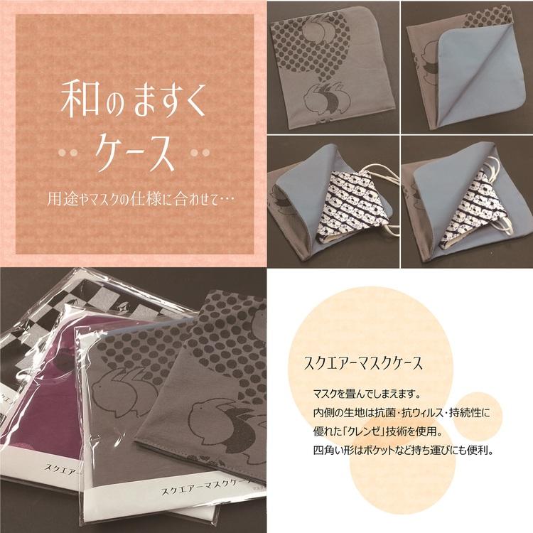 HPマスクケース150.jpg