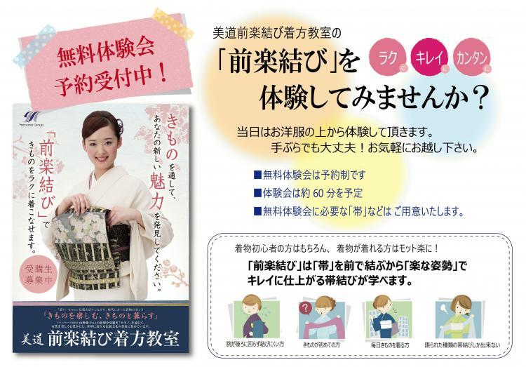2021秋 無料体験会募集(HP)2.jpgのサムネイル画像のサムネイル画像